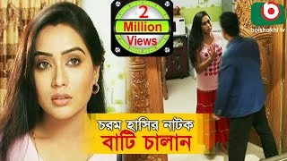 চরম ফানি নাটক - বাটি চালান | Bangla Funny Natok - Bati Chalan | Momo, Amirul Haq, Faruk Ahmed, Babor
