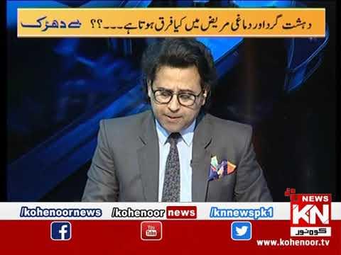 Be Dharak 24 March 2019 | Kohenoor News Pakistan