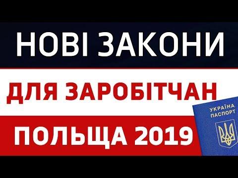 Робота в Польщі 2019! Зміни для заробітчан!