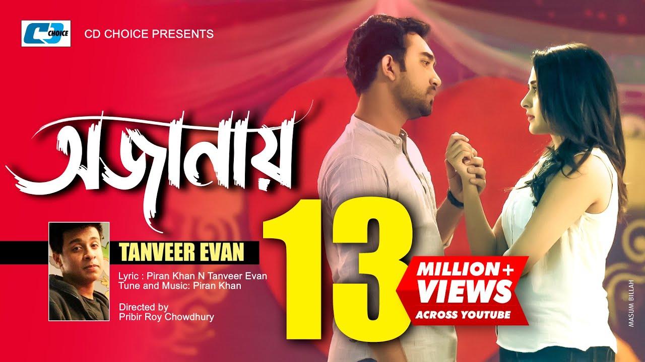 OJANAI BY TANVEER EVAN MP3 SONG LYRICS IN BANGLA
