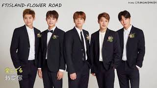 [中字] FTISLAND─FLOWER ROAD