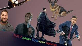 ТОП-5 УКРАИНСКИХ ЛУЧШИХ СЕРИАЛОВ