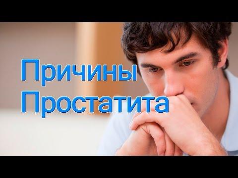 Стадии рака простатита у мужчин