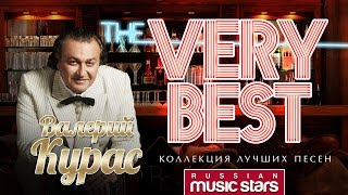 Валерий Курас - The Very Best / Valery Kuras