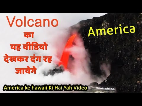 America Hawaii Volcano Video | Awesome Videos