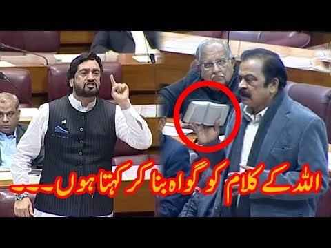 Rana Sanaullah holds Holy Quran in National Assembly | Challenges Shehryar Afridi
