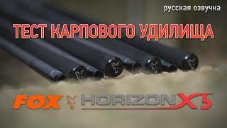 Удилище Fox Horizon X5 Carp Rods Spod Marker 13ft