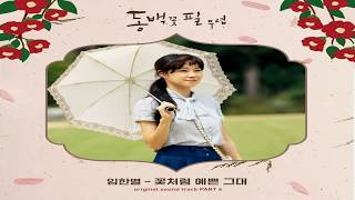 [Indo Sub] Lim Han Byul - You Are As Pretty As A Flower (꽃처럼 예쁜 그대) When the Camellia Bloom OST