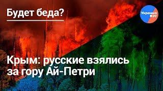 В Крыму будет беда? Русские взялись за гору Ай-Петри