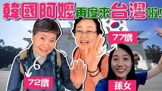 Korean Grandma back in Taiwan