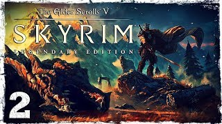Skyrim: Legendary Edition. #2: Ривервуд.