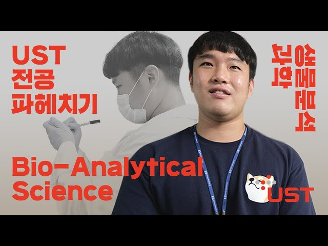 UST-기초과학지원연구원 캠퍼스의 생물분석과학 전공에 대해 알아봅시다!