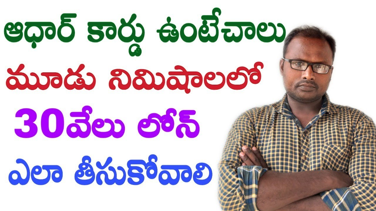 how to use online loan in telugu, how to get instantaneous loan online in telugu thumbnail
