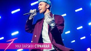 """Макс Барских, Макс Барских — Странная LIVE VERSION [Шоу """"7"""" 29.11.18]"""
