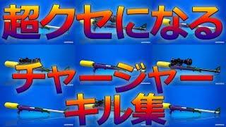 【スプラトゥーン2】爽快!超クセになるチャージャーキル集![kill Collection]【ダンスロボットダンス】