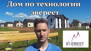 Дом по технологии Эверест