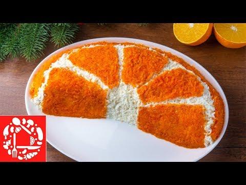 Салат Апельсиновая долька! Потрясающе Вкусный и Необычный Салат на Новый Год 2019
