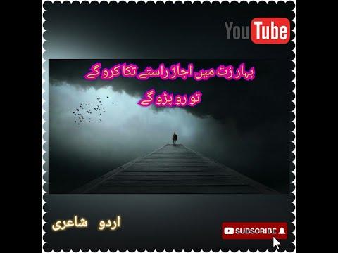 Sad Urdu Poetry//Urdu Poetry collection//Heart touching Urdu poetry