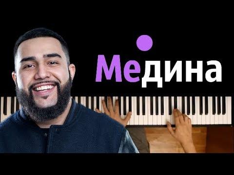 Jah Khalib - Медина ● караоке | PIANO_KARAOKE ● ᴴᴰ + НОТЫ & MIDI