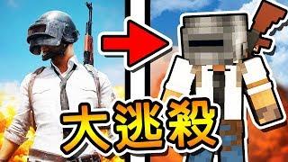 Minecraft【Hypixel 吃雞大逃殺】100 人大空降!| 開場只有幾顆石頭 !! Battle Royale