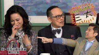 愛回家之開心速遞 精華 新財務部總監三太樊亦敏 林淑敏 陳偉琪