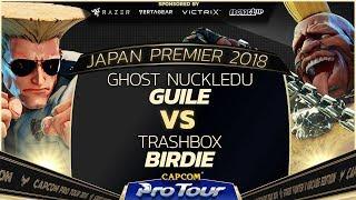 Ghost NuckleDu (Guile) vs TrashBox (Birdie) - Japan Premier Top 32 - SFV - CPT 2018