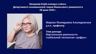 М.Л. Альпидовская - Виртуальная реальность глобальной экспансии «цифры»