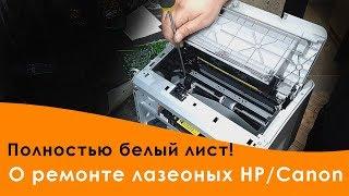 Лазерный принтер HP или Canon печатает белый лист. Ремонт.
