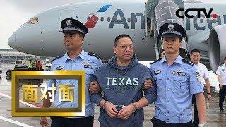 《面对面》 巨贪40亿 许超凡痛说17年逃亡生活给人怎样的警醒 20190127 | CCTV