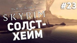 Приключения в Skyrim #23 - Солстхейм