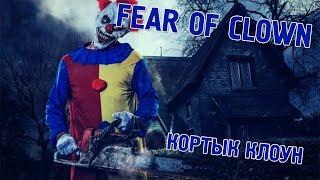 ҚОРТЫҚ КЛОУН!!|Fear Of Clowns|#1?