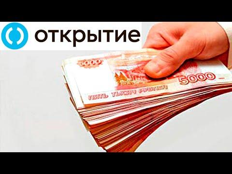 Кредит наличными от банка Открытие. Условия и проценты