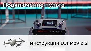 Как соединить пульт управления и дрон DJI Mavic 2 (на русском)