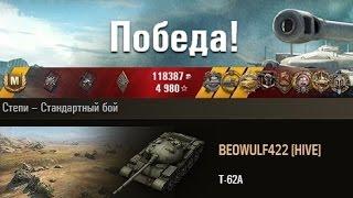 Т-62А  Один из лучших боев на акке… Степи – Стандартный бой World of Tanks  0.9.4 Full HD WOT