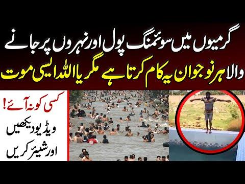 گرمیوں میں ہر نوجوان شدید گرمی سے بچنے کے لیے یہ کام کرتا ہے ،مگر اللہ پاک ایسی موت سے بچائے:ویڈیو دیکھیں