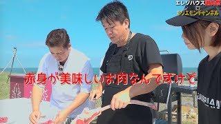 稲川貴大×堀江貴文エレゾハウス編vol.1〜ホリエモンチャンネル〜