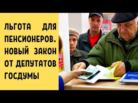 Льготы для пенсионеров, новый закон от депутатов Госдумы