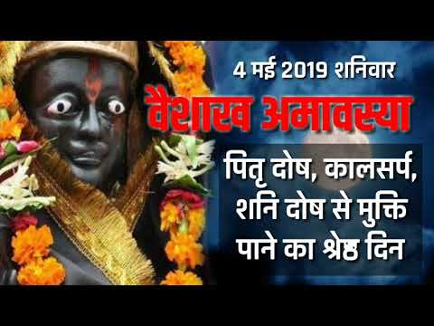 शनि अमावस्या 2019, कालसर्प दोष, पितृ दोष की शांति का अचूक दिन, Shani Amavasya 2019
