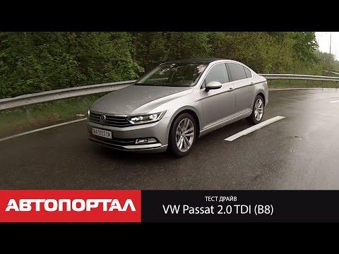 Volkswagen  Passat Седан класса D - тест-драйв 3