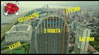 Грузия - интересные факты о налоге на авто, город Батуми, грузинская кухня