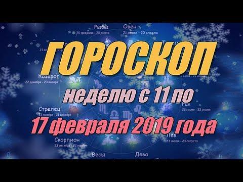 Гороскоп на неделю с 11 по 17 февраля 2019 года