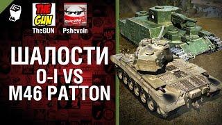O-I vs M46 Patton - Шалости №15 -  от TheGUN и Pshevoin [World of Tanks] [World Of Tanks]