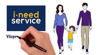 Анимационный ролик для рекламы клининговой компании INEEDSERVICE.