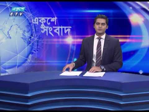 12 PM News    দুপুর ১২টার সংবাদ    11 June 2021    ETV News