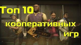 Топ 10 лучших кооперативных игр!