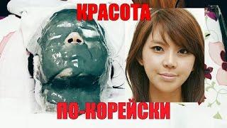 Красота по-корейски. 피부관리실 / массажный кабинет