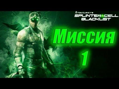 Splinter Cell Blacklist Прохождение Миссия 1 (Ветеран, Призрак)