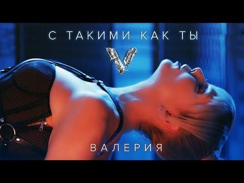 Валерия - С такими, как ты (2018)