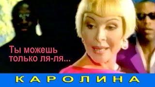 КАРОЛИНА - Ты можешь только ля-ля (Official Video 1999) / Full HD / Ремастеринг