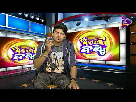 Alajuka Bunty | Prank Call - Invite for Cookery Show | Odia Comedy | Tarang Music